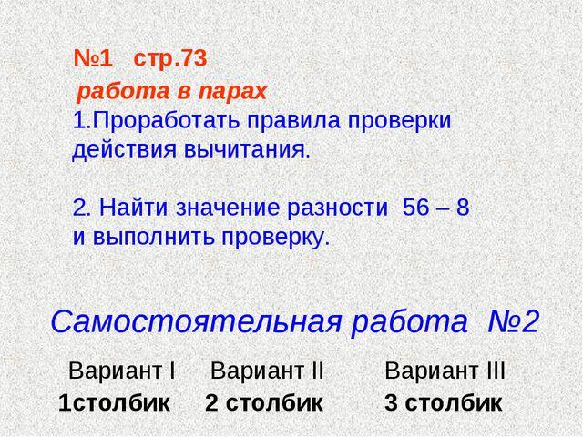 №1 стр.73 Самостоятельная работа №2 Вариант I Вариант II работа в парах 1.Пр...
