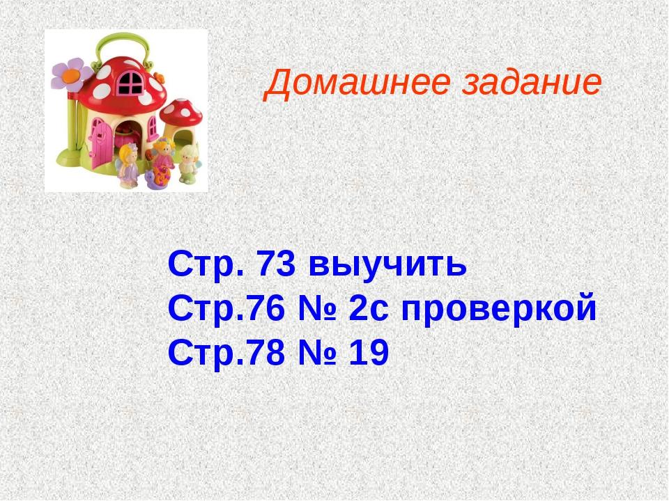 Домашнее задание Стр. 73 выучить Стр.76 № 2с проверкой Стр.78 № 19