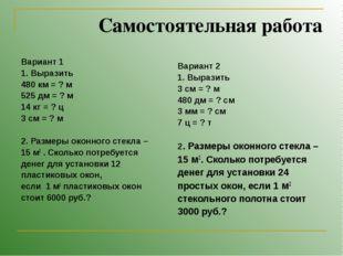 Самостоятельная работа Вариант 1 1. Выразить 480 км = ? м 525 дм = ? м 14 кг