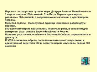 Верста - старорусская путевая мера. До царя Алексея Михайловича в 1 версте сч