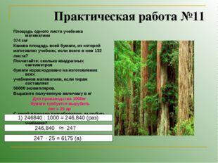 Практическая работа №11 Площадь одного листа учебника математики 374 см2 Како