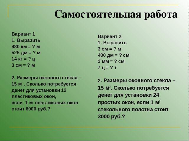 Самостоятельная работа Вариант 1 1. Выразить 480 км = ? м 525 дм = ? м 14 кг...