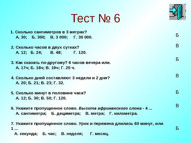 Тест № 6 1. Сколько сантиметров в 3 метрах? А. 30; Б. 300; В. 3 000; Г. 30 00...