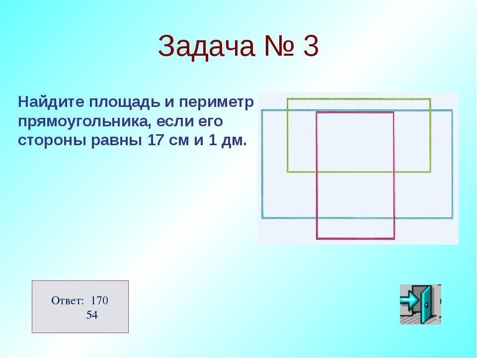Задача № 3 Найдите площадь и периметр прямоугольника, если его стороны равны...