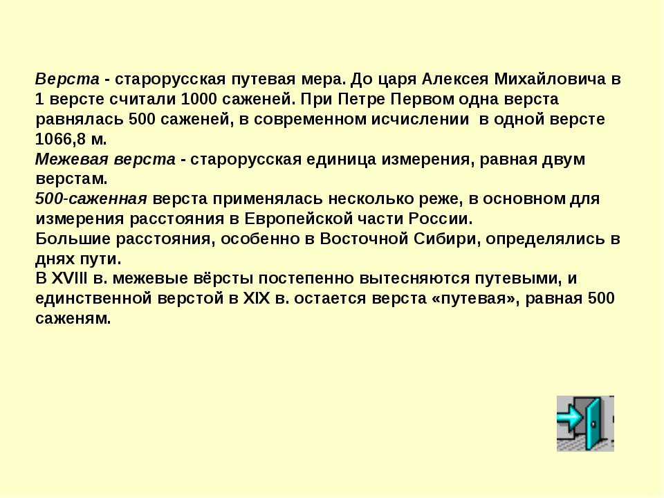 Верста - старорусская путевая мера. До царя Алексея Михайловича в 1 версте сч...