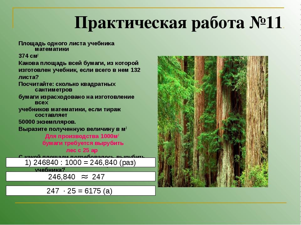 Практическая работа №11 Площадь одного листа учебника математики 374 см2 Како...