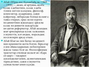 Абай (Ибраһим) Құнанбайұлы (1845—1904) — ақын, ағартушы, жазба қазақ әдебиеті