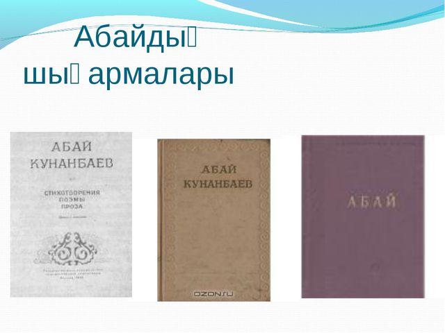 Абайдың шығармалары