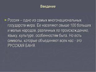Введение Россия – одно из самых многонациональных государств мира. Ее населяю