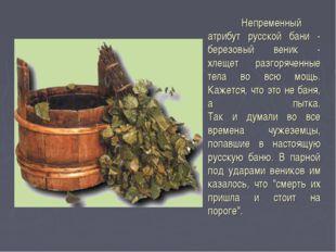 Непременный атрибут русской бани - березовый веник - хлещет разгоряченные те
