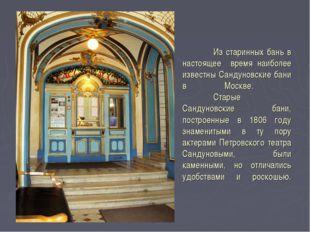 Из старинных бань в настоящее время наиболее известны Сандуновские бани в Мо