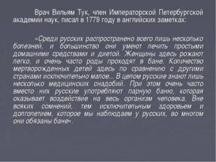 Врач Вильям Тук, член Императорской Петербургской академии наук, писал в 177