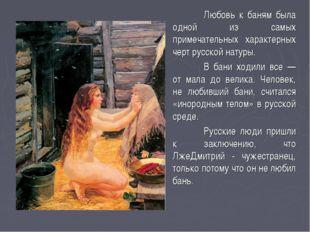 Любовь к баням была одной из самых примечательных характерных черт русской н