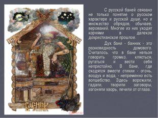 С русской баней связано не только понятие о русском характере и русской душе