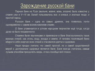 Зарождение русской бани Парная баня на Руси (мыльня, мовня, мовь, влазня) бы