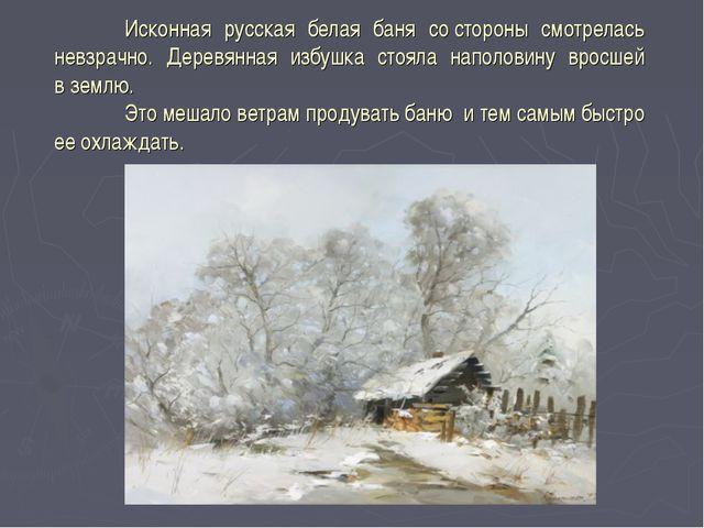 Исконная русская белая баня состороны смотрелась невзрачно. Деревянная избу...
