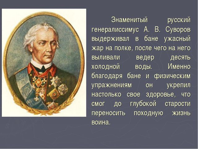 Знаменитый русский генералиссимус А. В. Суворов выдерживал в бане ужасный жа...