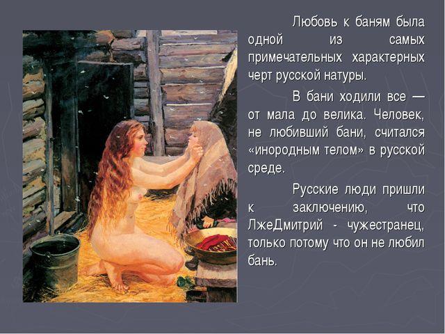 Любовь к баням была одной из самых примечательных характерных черт русской н...