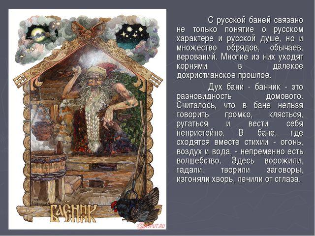 С русской баней связано не только понятие о русском характере и русской душе...