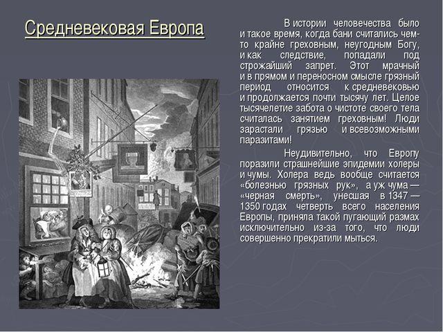 Средневековая Европа Вистории человечества было итакое время, когда бани с...