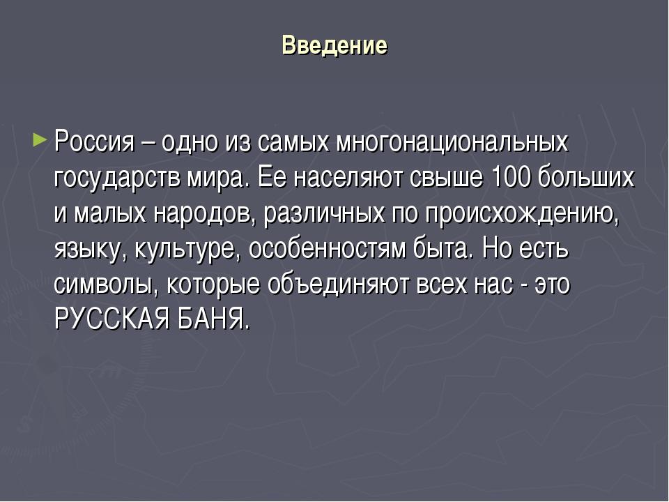 Введение Россия – одно из самых многонациональных государств мира. Ее населяю...