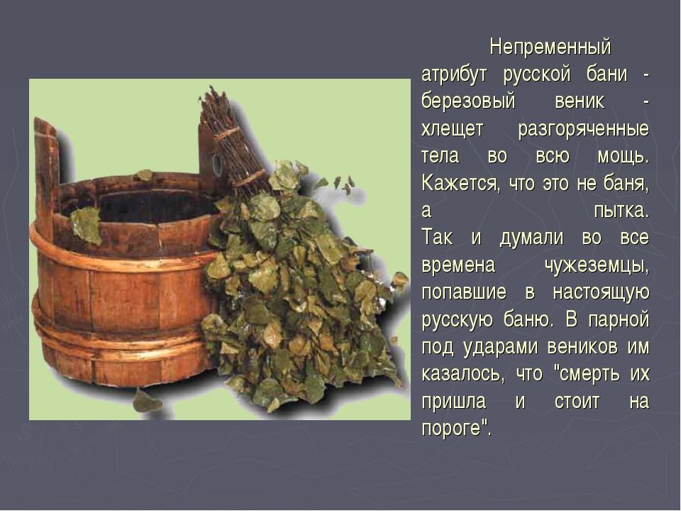 Непременный атрибут русской бани - березовый веник - хлещет разгоряченные те...