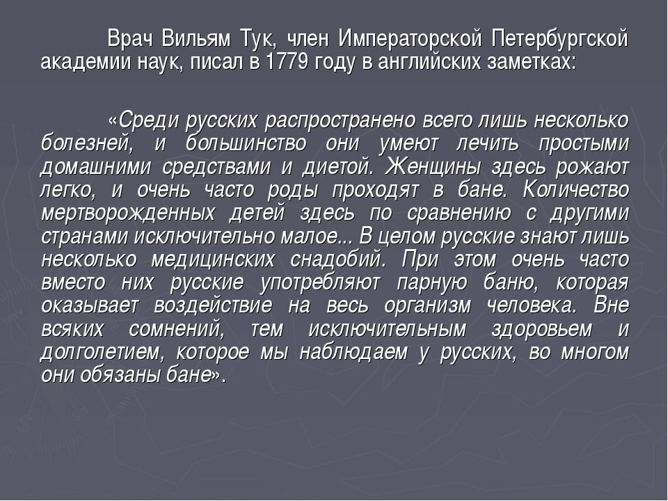 Врач Вильям Тук, член Императорской Петербургской академии наук, писал в 177...