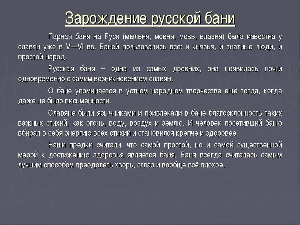 Зарождение русской бани Парная баня на Руси (мыльня, мовня, мовь, влазня) бы...