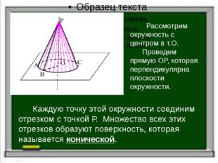 Рассмотрим окружность с центром в т.О. Проведем прямую ОР, которая перпендик