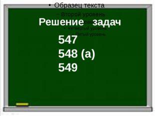 Решение задач 547 548 (а) 549
