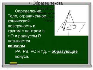 Определение. Тело, ограниченное конической поверхность и кругом с центром в