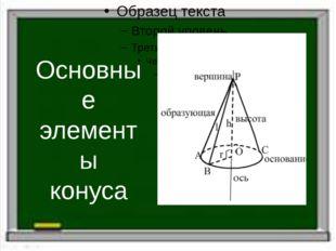 Основные элементы конуса