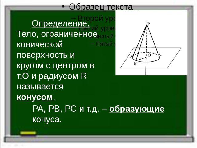 Определение. Тело, ограниченное конической поверхность и кругом с центром в...