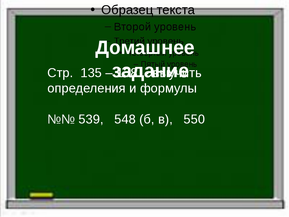 Домашнее задание Стр. 135 – 138 - выучить определения и формулы №№ 539, 548...