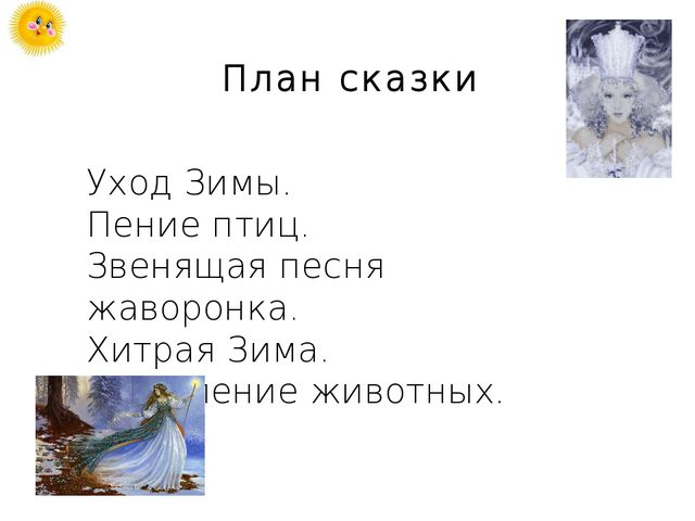 План сказки Уход Зимы. Пение птиц. Звенящая песня жаворонка. Хитрая Зима. Ожи...