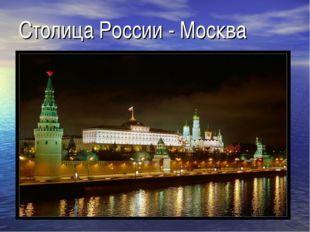 Столица России - Москва