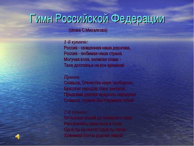 Гимн Российской Федерации (слова С.Михалкова) 1-й куплет: Россия - священная...