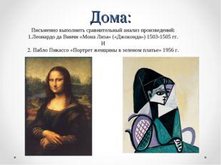 Дома: Письменно выполнить сравнительный анализ произведений: 1.Леонардо да Ви
