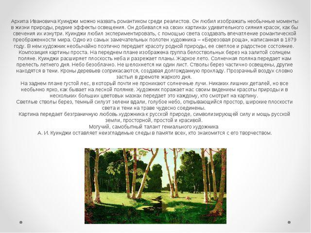 Архипа Ивановича Куинджи можно назвать романтиком среди реалистов. Он любил и...