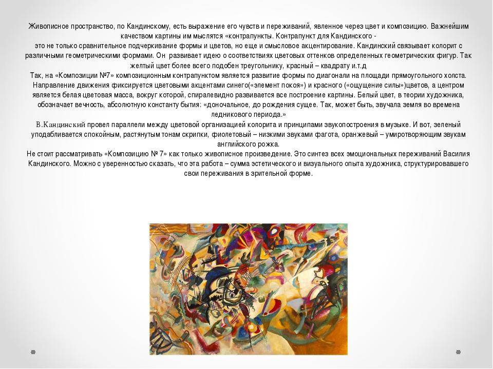 Живописное пространство, по Кандинскому, есть выражение его чувств и пережива...