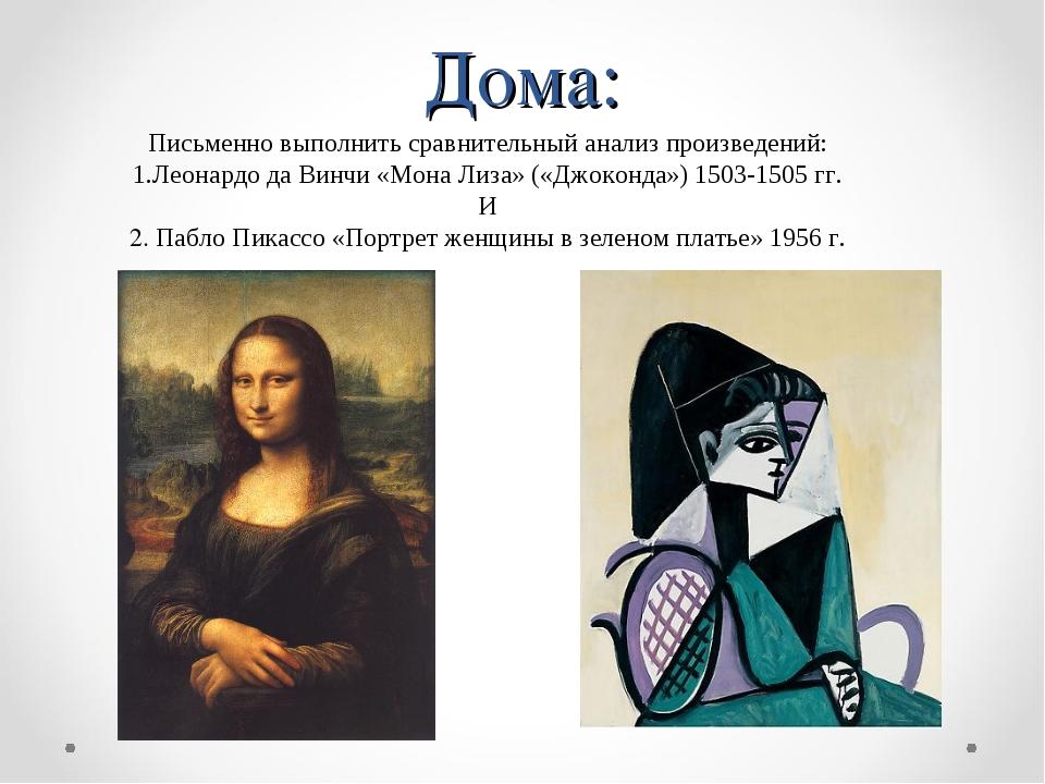 Дома: Письменно выполнить сравнительный анализ произведений: 1.Леонардо да Ви...