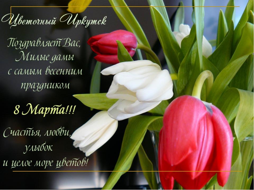 поздравление в 8-ого март все девушки естественно