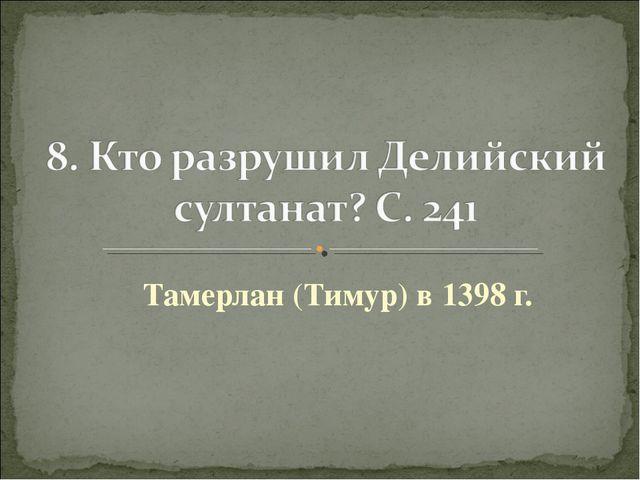 Тамерлан (Тимур) в 1398 г.