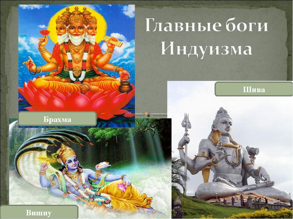 Брахма Вишну Шива
