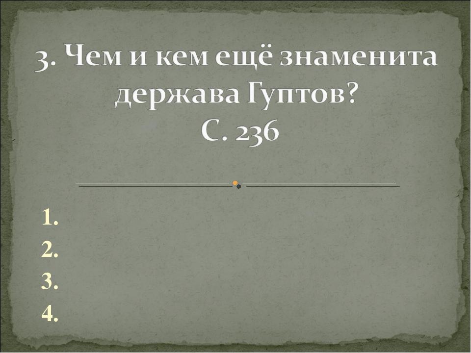 1. 2. 3. 4.