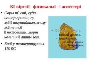 Күкірттің физикалық қасиеттері Сары түсті, суда нашар еритін, су жұқтырмайтын