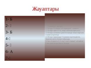 Жауаптары 1- Б 2- Ә 3- Б 4-Ә 5- Ә 6- А 7-Ә Химиялық диктант. 1. Күкірт VІ топ