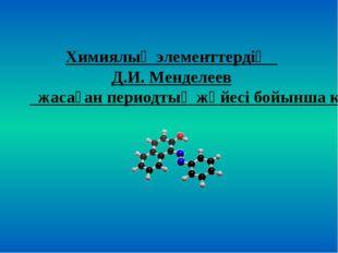 Химиялық элементтердің Д.И. Менделеев жасаған периодтық жүйесі бойынша күкірт