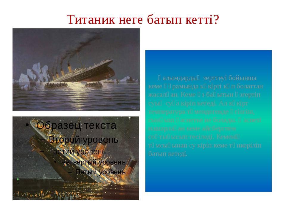 Титаник неге батып кетті? Ғалымдардың зерттеуі бойынша кеме құрамында күкірті...
