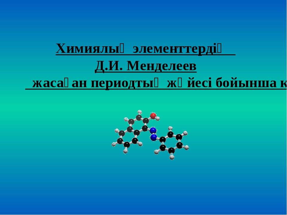 Химиялық элементтердің Д.И. Менделеев жасаған периодтық жүйесі бойынша күкірт...